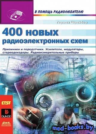 400 новых радиоэлектронных схем - Герман Шрайбер - 2008 - 369 с.