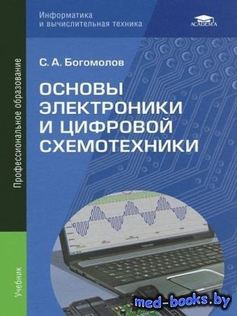 Основы электроники и цифровой схемотехники - Богомолов Сергей - 2014 - 208 с.