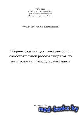 Сборник заданий для внеаудиторной самостоятельной работы студентов по токси ...
