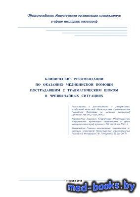 Клинические рекомендации по оказанию медицинской помощи пострадавшим с трав ...
