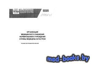 Организация медицинского снабжения формирований и учреждений службы медицин ...
