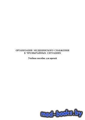 Организация медицинского снабжения в чрезвычайных ситуациях - Воронков О.В. ...