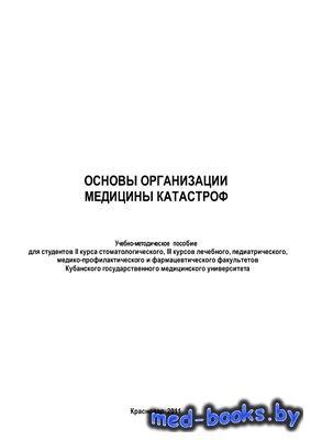 Основы организации медицины катастроф - Хан В.В. - 2011 год