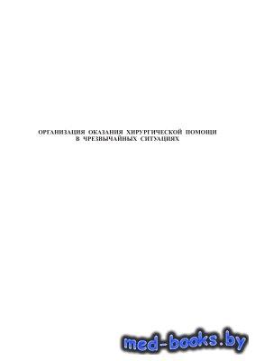 Организация оказания хирургической помощи в чрезвычайных ситуациях - Саввин Ю.Н., Кудрявцев Б.П. - 2017 год