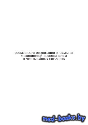 Особенности организации и оказания медицинской помощи детям в чрезвычайных ситуациях - Розинов В.М., Петлах В.И., Будкевич Л.И. - 2017 год