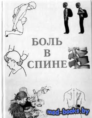 Боль в спине - Р.Г. Есин, О.Р. Есин, Г.Д. Ахмадеева, Г.В. Салихова - 2010 г ...