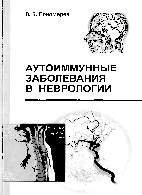 Аутоиммунные заболевания в неврологии - Пономарев В.В. - 2010 год