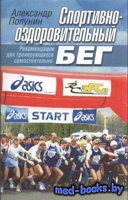Спортивно-оздоровительный бег - Полунин А.И. - 2004 год