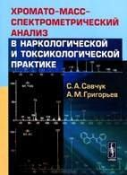 Хромато-масс-спектрометрический анализ в наркологической и токсикологическо ...