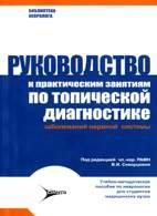 Руководство к практическим занятиям по топической диагностике заболеваний н ...