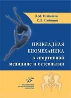 Прикладная биомеханика в спортивной медицине и остеопатии - Нейматов Э.М. - 2016 год