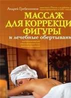 Массаж для коррекции фигуры и лечебные обертывания - Гребенников А.И. - 2010 год