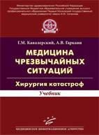 Медицина чрезвычайных ситуаций - Хирургия катастроф - Кавалерский Г.М. - 20 ...
