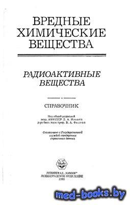 Вредные химические вещества - Радиоактивные вещества - Филов В.А. - 1990 го ...