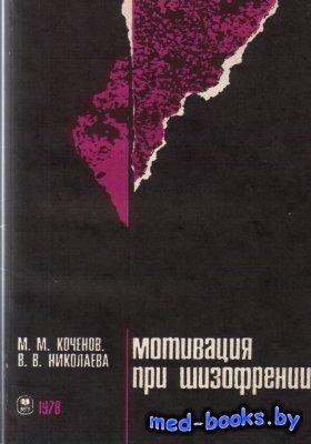 Мотивация при шизофрении - Коченов М.М., Николаева В.В. - 1978 год