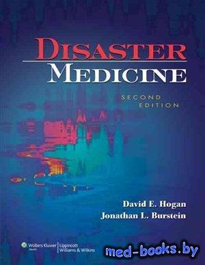 Disaster Medicine - Hogan D.E., Burstein J.L. - 2007 год