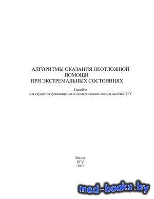 Алгоритмы оказания неотложной помощи при экстремальных состояниях - Батян Г ...