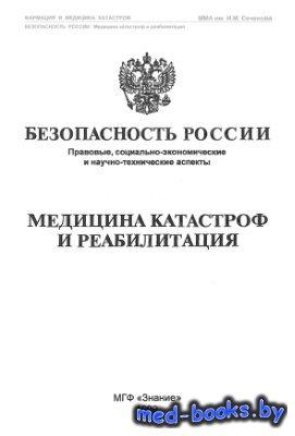 Медицина катастроф и реабилитация - Бордюжа Н.Н. - 1999 год