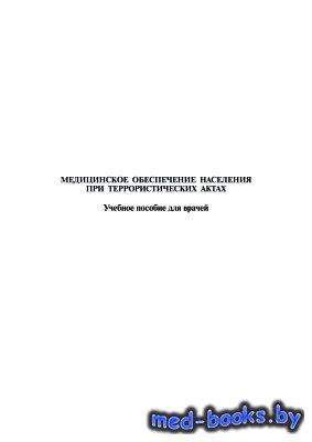 Медицинское обеспечение населения при террористических актах - Гончаров С.Ф ...