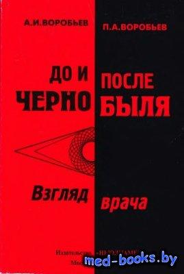 До и после Чернобыля (взгляд врача) - Воробьев А.И., Воробьев П.А. - 1996 год