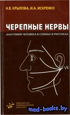 Черепные нервы. Анатомия человека в схемах и рисунках - Крылова Н.В., Искре ...