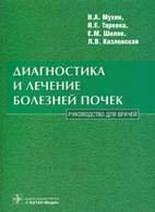 Диагностика и лечение болезней почек - Мухин H.A., Ткреева И.Б., Шилов Б.М. ...