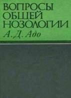 Вопросы общей нозологии - Адо А.Д. - 1985 год