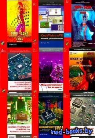 Серия Программируемые системы (31 книга + 10CD)