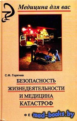 Безопасность жизнедеятельности и медицина катастроф - Горячев С.Ф. - 2006 г ...