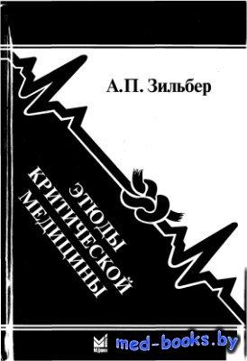 Этюды критической медицины -  Зильбер А.П. - 2006 год