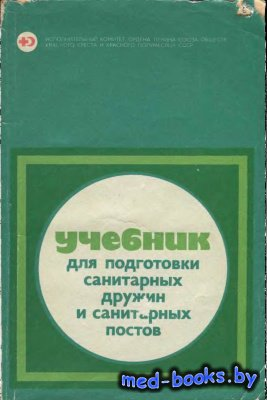 Учебник для подготовки санитарных дружин и санитарных постов - Захаров Ф.Г. ...