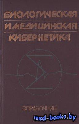 Биологическая и медицинская кибернетика - Минцер О.П., Молотков В.Н., Угаров Б.Н. и др. - 1986 год