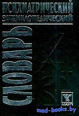 Психиатрический энциклопедический словарь - Й.А. Стоименов, М.Й. Стоименова, П.Й. Коева и др. - 2003 год