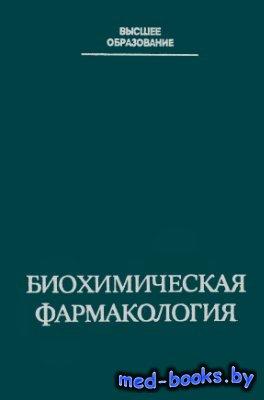 Биохимическая фармакология - Сергеев П.В. и др. - 1982 год