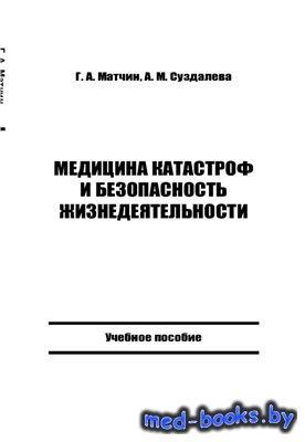 Медицина катастроф и безопасность жизнедеятельности - Матчин Г.А., Суздалева А.М. - 2015 год