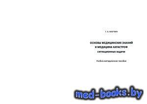 Основы медицинских знаний и медицина катастроф. Ситуационные задачи - Матчин Г.А. - 2016 год