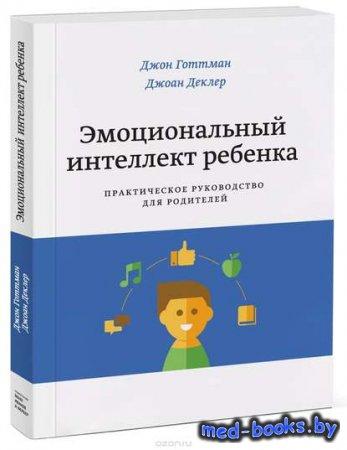 Эмоциональный интеллект ребенка. Практическое руководство для родителей - Д ...