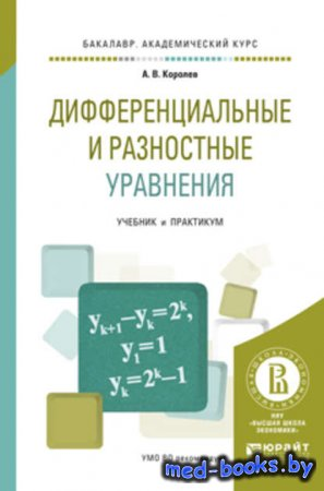Дифференциальные и разностные уравнения. Учебник и практикум для академического бакалавриата - Алексей Васильевич Королев