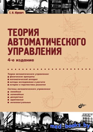 Теория автоматического управления - Е. И. Юревич - 2016 год