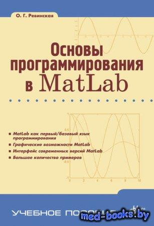 Основы программирования в Matlab - О. Г. Ревинская - 2016 год
