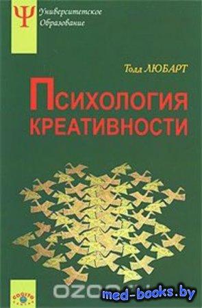 Психология креативности - Тодд Любарт, К. Муширу, С. Торджман, Ф. Зенасни - 2009 год