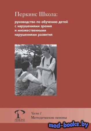 Перкинс Школа: руководство по обучению детей с нарушениями зрения и множест ...
