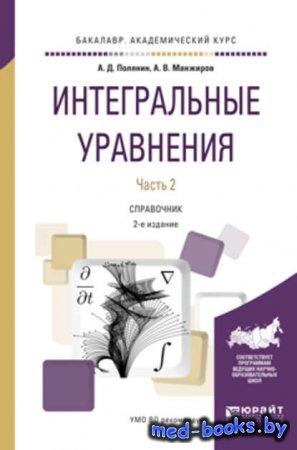 Интегральные уравнения в 2 ч. Часть 1 2-е изд., испр. и доп. Справочник для ...