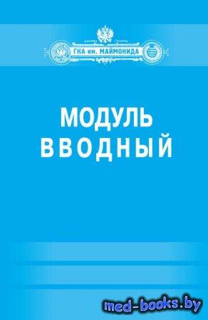 Модуль «Вводный» (Факультет социальной медицины. Специальность «Лечебное де ...
