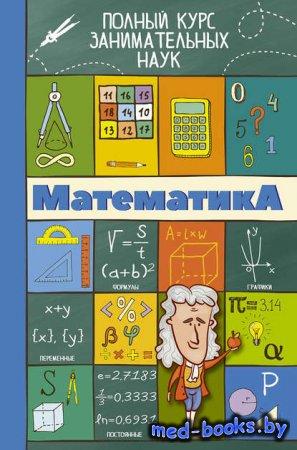 Математика - Любовь Вайткене - 2016 год