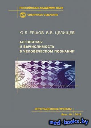 Алгоритмы и вычислимость в человеческом познании - Виталий Целищев, Юрий Ершов - 2012 год