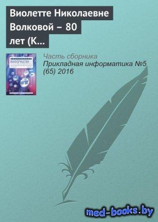Виолетте Николаевне Волковой – 80 лет (К юбилею ученого)