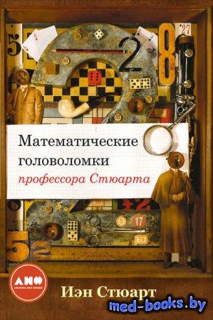 Математические головоломки профессора Стюарта - Иэн Стюарт - 2015 год