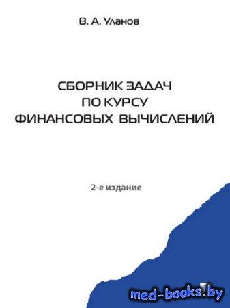 Сборник задач по курсу финансовых вычислений. 2-е издание - Владимир Алексеевич Уланов - 2016 год