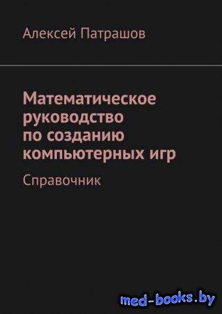 Математическое руководство по созданию компьютерных игр. Справочник -Алексе ...